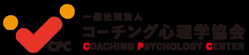 コーチング心理学協会