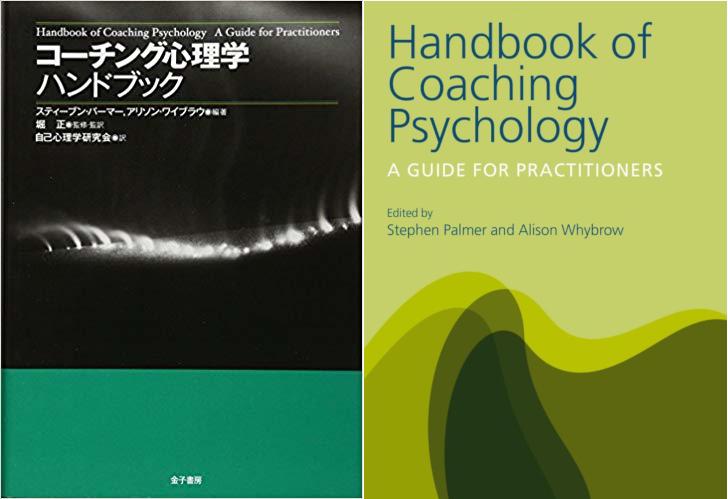 コーチングの資格に関する専門書
