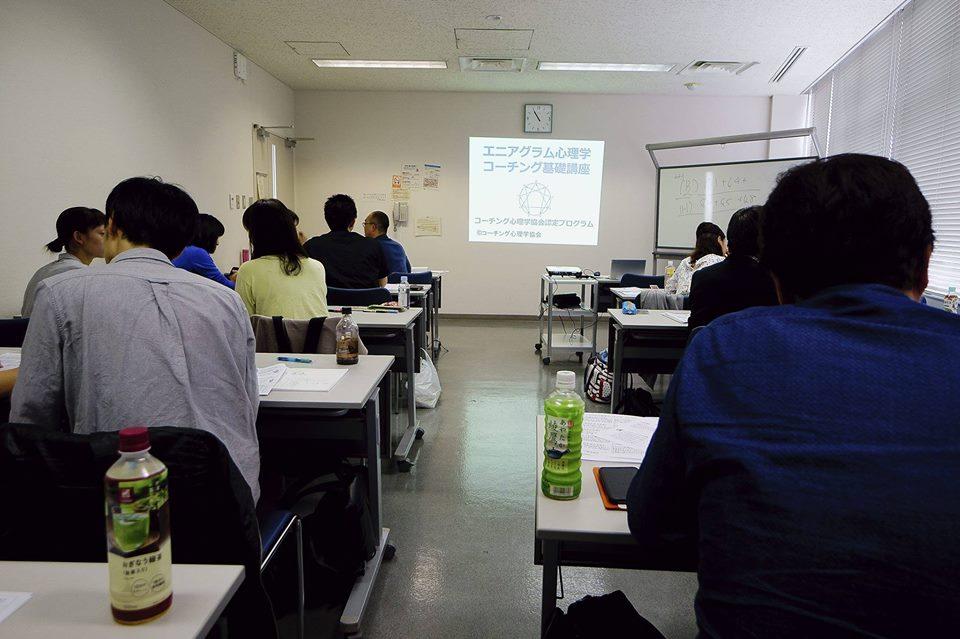 新エニアグラム心理学コーチング基礎講座